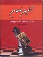 خرید کتاب آخرین سلطان از: www.ashja.com - کتابسرای اشجع