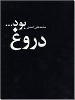 خرید کتاب دروغ بود... از: www.ashja.com - کتابسرای اشجع