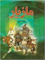 خرید کتاب مازیار از: www.ashja.com - کتابسرای اشجع