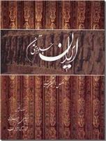 خرید کتاب ایران جلوه های تمدن از: www.ashja.com - کتابسرای اشجع