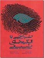 خرید کتاب طراحی با الگوهای طبیعی از: www.ashja.com - کتابسرای اشجع