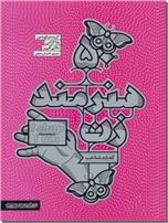 خرید کتاب 50 هنرمند زن که باید شناخت از: www.ashja.com - کتابسرای اشجع