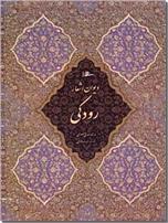 خرید کتاب دیوان اشعار رودکی از: www.ashja.com - کتابسرای اشجع
