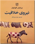 خرید کتاب نیروی خلاقیت از: www.ashja.com - کتابسرای اشجع