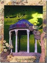 خرید کتاب غزلیات حافظ از: www.ashja.com - کتابسرای اشجع