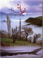خرید کتاب ایران جلوه های چهار فصل از: www.ashja.com - کتابسرای اشجع