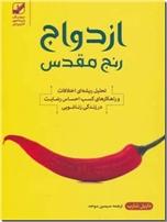 خرید کتاب ازدواج رنج مقدس از: www.ashja.com - کتابسرای اشجع