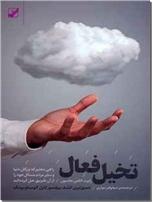 خرید کتاب تخیل فعال - یونگ از: www.ashja.com - کتابسرای اشجع