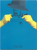 خرید کتاب مرد ایده آل از: www.ashja.com - کتابسرای اشجع