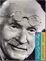 خرید کتاب یونگ شناسی کاربردی از: www.ashja.com - کتابسرای اشجع