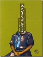 خرید کتاب چرا حال انسان امروزی خوب نیست از: www.ashja.com - کتابسرای اشجع