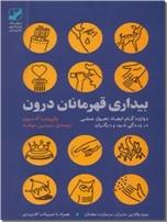 خرید کتاب بیداری قهرمانان درون از: www.ashja.com - کتابسرای اشجع