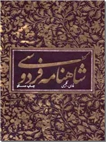 خرید کتاب گزیده شاهنامه فردوسی از: www.ashja.com - کتابسرای اشجع