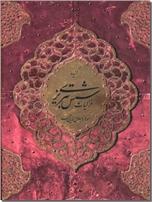 خرید کتاب گزیده غزلیات شمس تبریزی از: www.ashja.com - کتابسرای اشجع