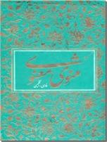 خرید کتاب گزیده مثنوی معنوی از: www.ashja.com - کتابسرای اشجع