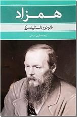 خرید کتاب همزاد از: www.ashja.com - کتابسرای اشجع