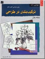 خرید کتاب ترکیب بندی در طراحی از: www.ashja.com - کتابسرای اشجع