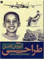 خرید کتاب آموزش کامل طراحی از: www.ashja.com - کتابسرای اشجع
