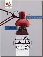 خرید کتاب چگونه فیلمنامه بنویسیم 2 از: www.ashja.com - کتابسرای اشجع