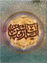 خرید کتاب آیات روشن - آیه نگاری از سوره های قرآن کریم از: www.ashja.com - کتابسرای اشجع