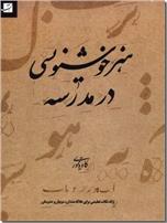 خرید کتاب هنر خوشنویسی در مدرسه از: www.ashja.com - کتابسرای اشجع
