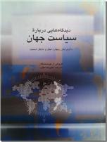 خرید کتاب دیدگاه هایی درباره سیاست جهان از: www.ashja.com - کتابسرای اشجع