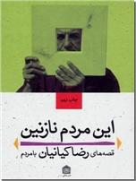 خرید کتاب این مردم نازنین از: www.ashja.com - کتابسرای اشجع