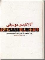 خرید کتاب آثار کلیدی موسیقی از: www.ashja.com - کتابسرای اشجع