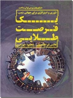 خرید کتاب یک فرصت طلایی: تئوری و استراتژی برای جهانی شدن از: www.ashja.com - کتابسرای اشجع