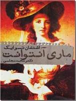 خرید کتاب ماری آنتوانت از: www.ashja.com - کتابسرای اشجع