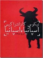 خرید کتاب اسپانیا اسپانیا از: www.ashja.com - کتابسرای اشجع