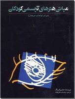 خرید کتاب مبانی هنرهای تجسمی کودکان از: www.ashja.com - کتابسرای اشجع
