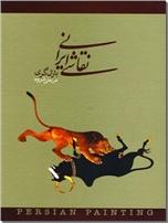 خرید کتاب نقاشی ایرانی از: www.ashja.com - کتابسرای اشجع