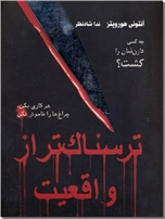 خرید کتاب ترسناک تر از واقعیت از: www.ashja.com - کتابسرای اشجع