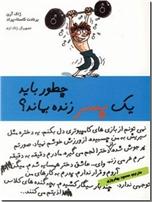 خرید کتاب چطور باید یک پسر زنده بماند؟ از: www.ashja.com - کتابسرای اشجع