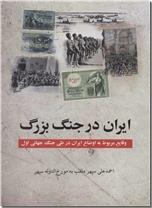 خرید کتاب تاریخ ایران پس از اسلام از: www.ashja.com - کتابسرای اشجع