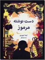 خرید کتاب دست نوشته مرموز از: www.ashja.com - کتابسرای اشجع