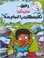 خرید کتاب رفیق تنبلی نکن تکلیف هایت را انجام بده از: www.ashja.com - کتابسرای اشجع