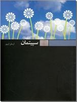 خرید کتاب سپیتمان از: www.ashja.com - کتابسرای اشجع