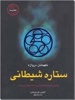 خرید کتاب ستاره شیطانی از: www.ashja.com - کتابسرای اشجع