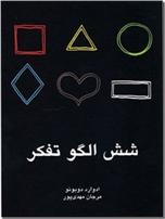 خرید کتاب شش الگو تفکر از: www.ashja.com - کتابسرای اشجع