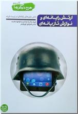 خرید کتاب خاطرات یک بی عرضه جلد1 - دفترچه قرمز از: www.ashja.com - کتابسرای اشجع