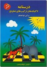 خرید کتاب خاطرات یک بی عرضه جلد2 - دفترچه آبی از: www.ashja.com - کتابسرای اشجع