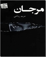خرید کتاب خاطرات یک بی عرضه - جلد 5 - دفترچه بنفش از: www.ashja.com - کتابسرای اشجع