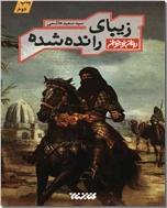 خرید کتاب خاطرات یک بی عرضه - جلد 6 - دفترچه آبی آسمانی از: www.ashja.com - کتابسرای اشجع