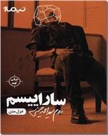 خرید کتاب خاطرات یک بی عرضه جلد 9 - دفترچه نارنجی از: www.ashja.com - کتابسرای اشجع