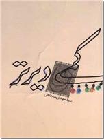 خرید کتاب کمی دیرتر از: www.ashja.com - کتابسرای اشجع