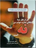 خرید کتاب اگر از نظر شما اشکالی ندارد جواب من نه است از: www.ashja.com - کتابسرای اشجع