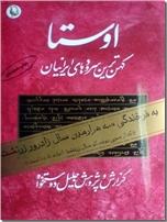 خرید کتاب اوستا کهن ترین سرودهای ایرانیان از: www.ashja.com - کتابسرای اشجع