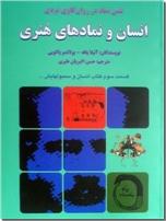 خرید کتاب انسان و نمادهای هنری از: www.ashja.com - کتابسرای اشجع